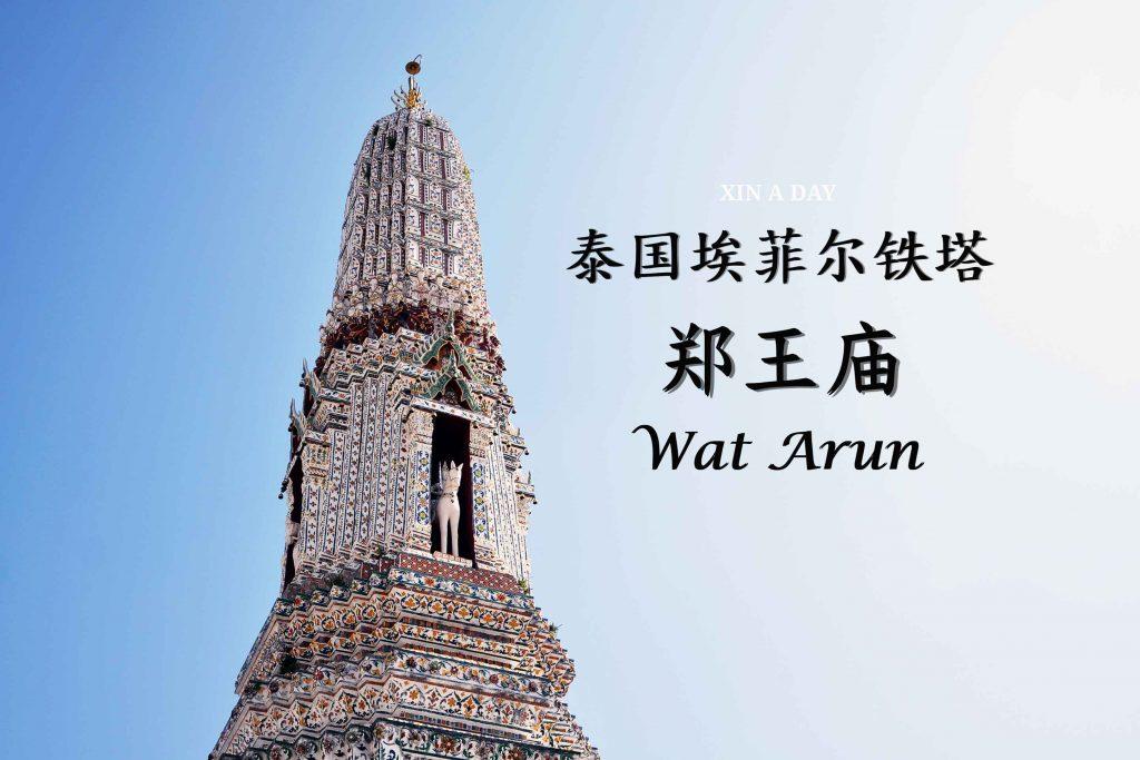 """""""泰国埃菲尔铁塔"""" 郑王庙 Wat Arun @ Bangkok"""
