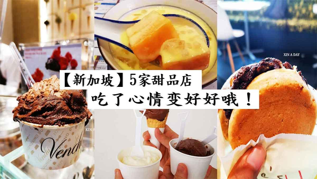 【美食】新加坡5家甜品 5 Desserts in Singapore