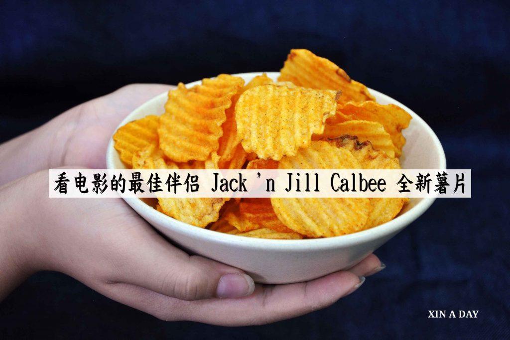 看电影的最佳伴侣 Jack 'n Jill Calbee 全新薯片