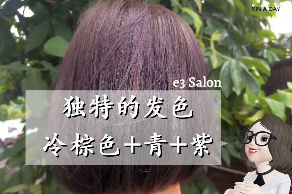 e3 salon