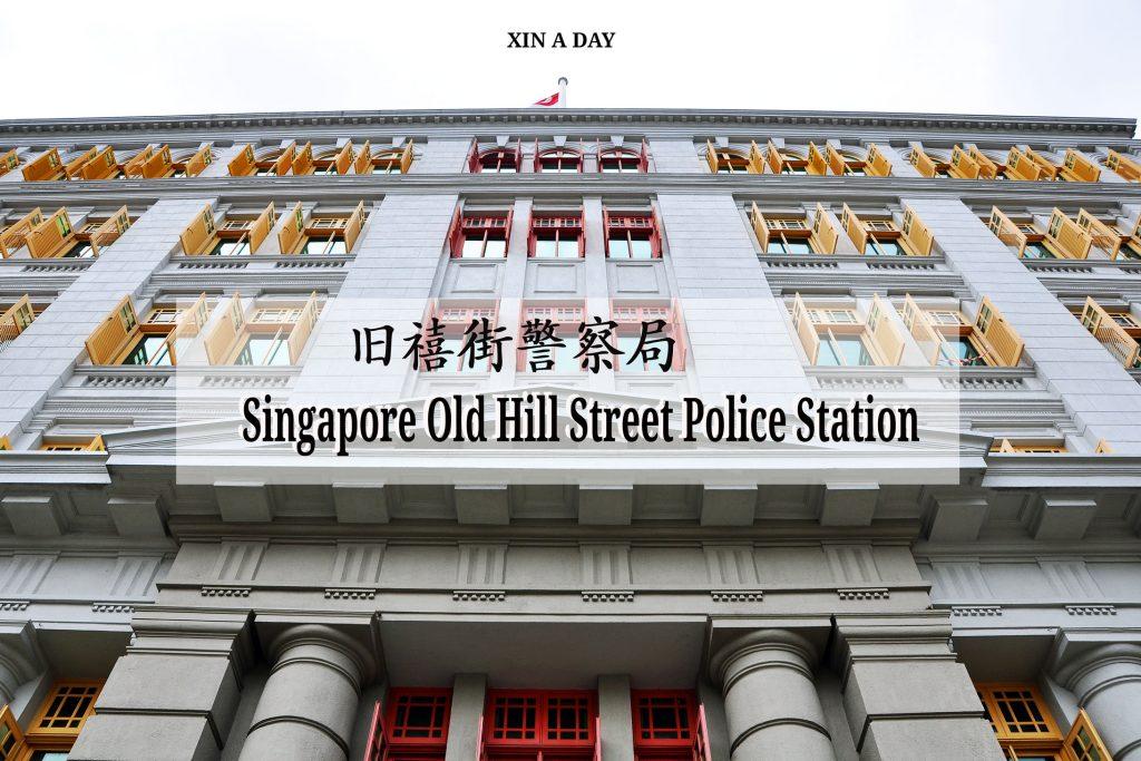 旧禧街警察局 Singapore Old Hill Street Police Station