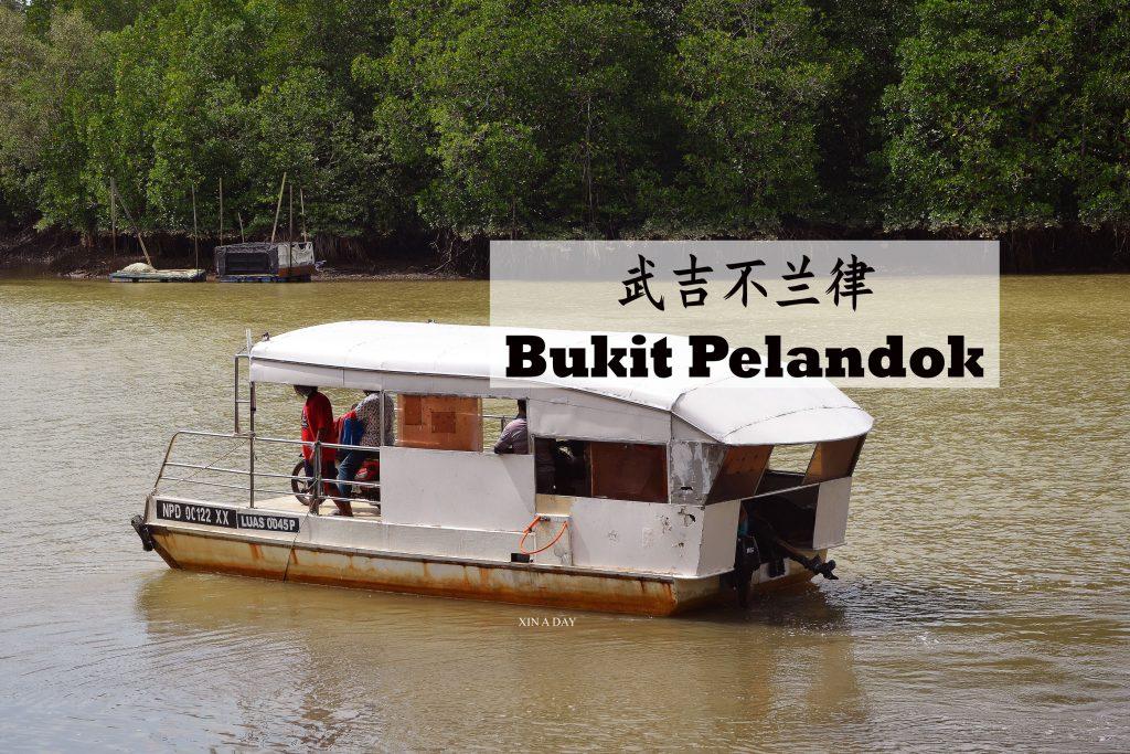 武吉不兰律半日游 Bukit Pelandok