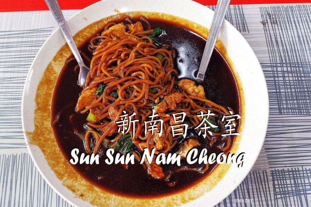 新南昌茶室 Sun Sun Nam Cheong